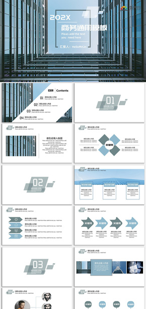 蓝色商务汇报总结PPT模板