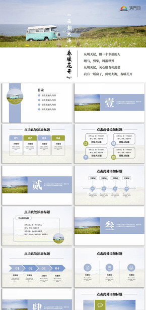 藍色小清新匯報總(zong)結教學通用PPT模板
