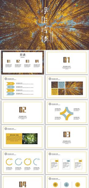 黄色杂志风工作汇报总结教育教学PPT模板