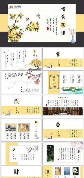 中國風文化匯(hui)報通用PPT模板