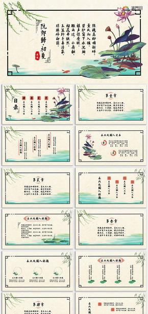 中国风教学工作通用PPT模板