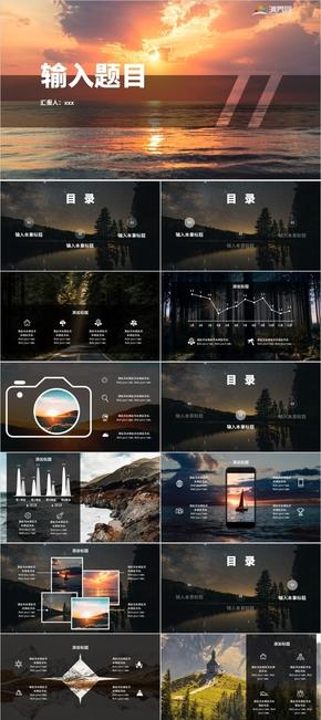 黑色白色自然風景IOS風旅行攝影公司簡介方案策劃PPT模板