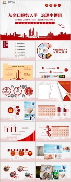 紅色商務住房公積金管理中心匯報PPT模板