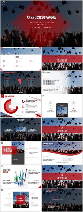 畢業答辯學術開題報告(gao)通用PPT模板