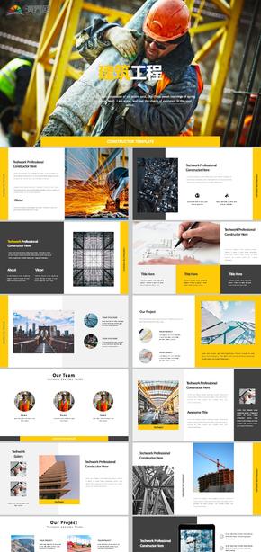 建筑工程基建项目商业计划书欧美精美大气PPT幻灯片设计模板
