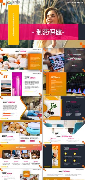 制药保健公司企业文化欧美精美炫彩彩色主题PPT模板