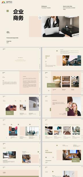 時尚高端優雅企業介紹工作總結產品發布多用途的高品質ppt模版