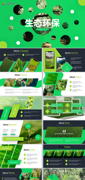 爱护保护环境主题绿色环保欧美高端PPT幻灯片设计模板