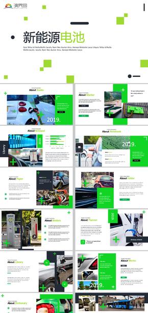 新能源电池汽车充电桩宣传PPT幻灯片欧美风精美模板
