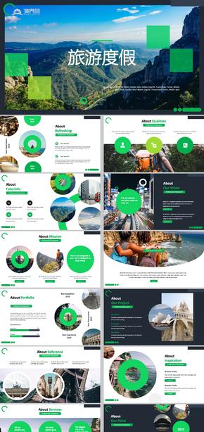 旅游度假方案策劃PPT幻燈片模板