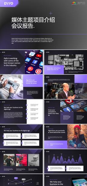 媒体主题项目介绍/会议报告/融资计划欧美商业精美紫色高端多用途PPT模板