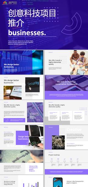 欧美紫色高端简约创意科技项目推介工作汇报计划年报PPT幻灯片模板