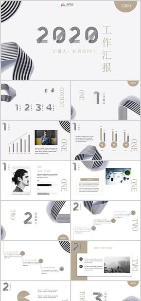 設計師設計 金灰白色 簡約實用風格工作匯報、商務總結模板