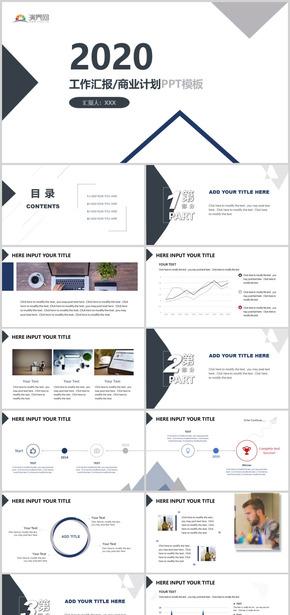 藍灰極簡商務工作匯報、商務報告、計劃總結PPT模板