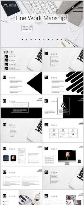 黑白簡約風商業模板