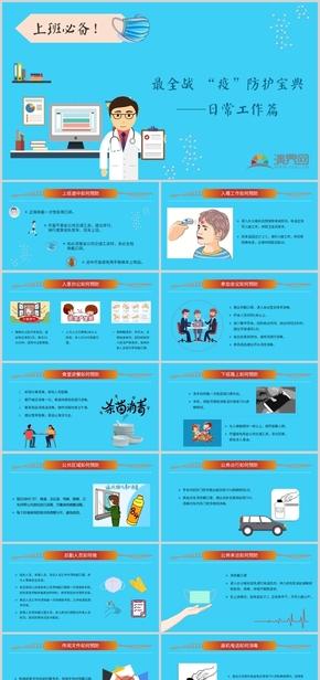 藍色簡約醫療行業防疫健康宣傳PPT模板