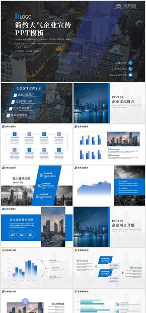 蓝色大气企业宣传介绍PPT模板