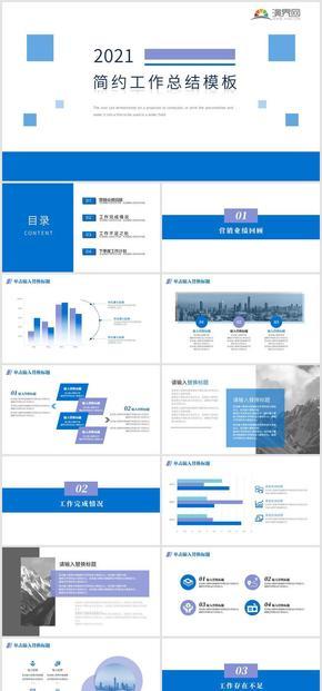 蓝色简洁大方工作总结PPT模板