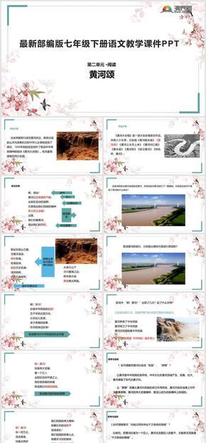 紅色簡約七年級下語文黃河頌教育課件
