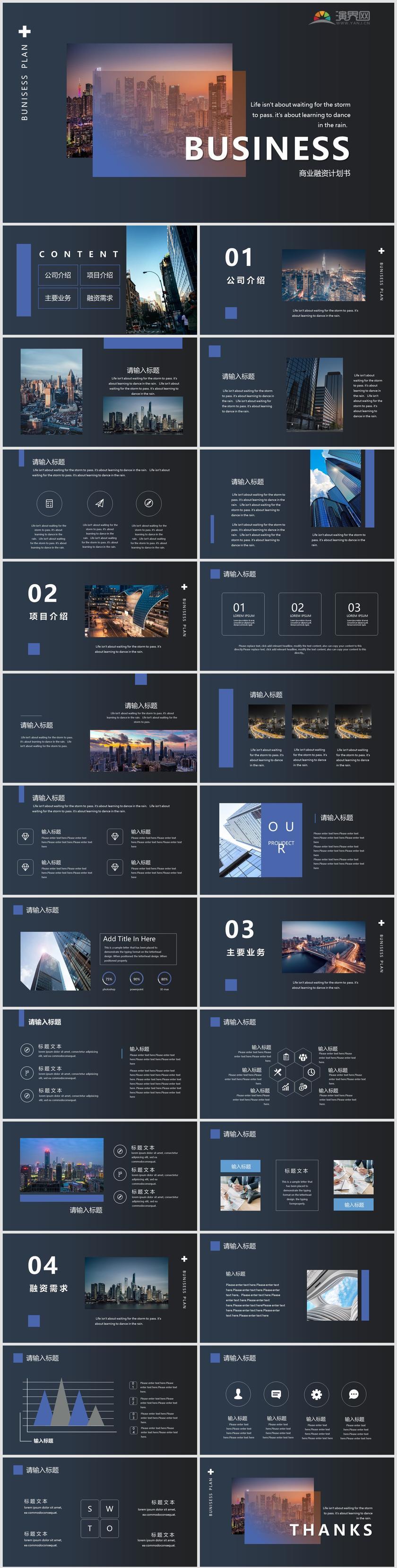蓝色简洁商务商业创业计划书PPT模板