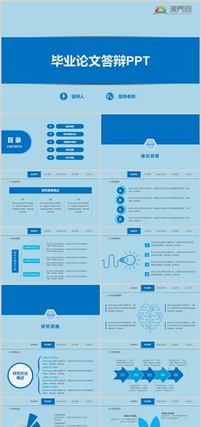 藍色簡(jian)約(yue)清新(xin)畢(bi)業論(lun)文答辯PPT模板