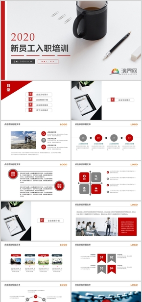 紅色簡約企(qi)業文化員工教育培訓(xun)PPT模板(ban)