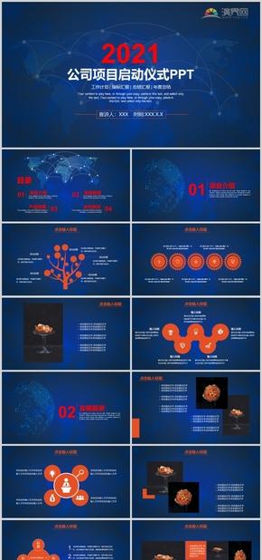 蓝色简约公司项目启动仪式宣传PPT模板