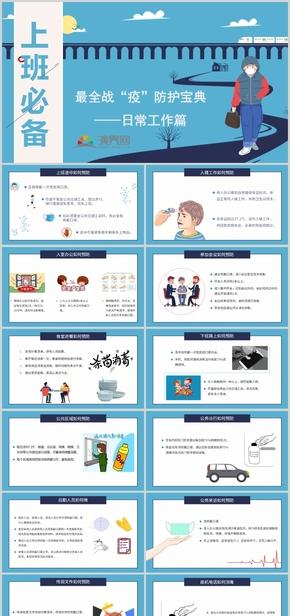 藍色醫療健康新型冠狀病毒疫情防御宣傳模板