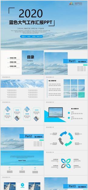藍色大氣工作匯報計劃總結產品介紹通用PPT模板