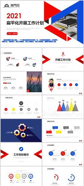 商務高端工作計劃(hua)營銷(xiao)計劃(hua)策劃(hua)方案PPT模板-紅(hong)色