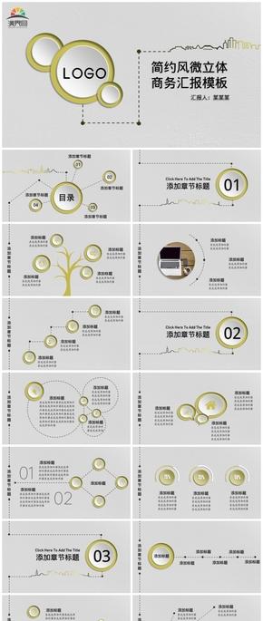 2020年暗黃灰調微立(li)體(ti)簡(jian)約風商(shang)務(wu)風工作匯(hui)報樸素PPT模板