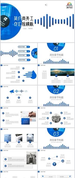 2020年(nian)寶藍(lan)墨藍(lan)簡約風商務風工作匯報創意PPT模板