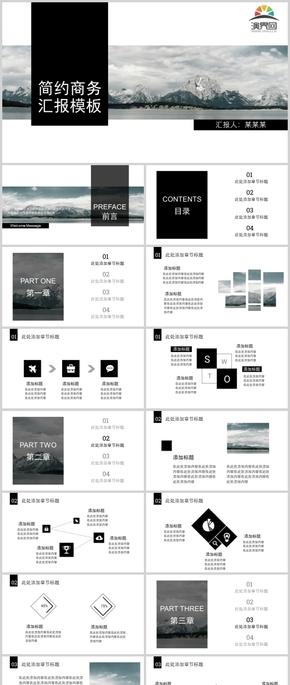 2020年黑(hei)白(bai)灰調(diao)極簡(jian)風商務(wu)風工作匯報大氣PPT模板