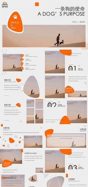 暖橘茶色雜志風簡約風工作匯報電影質感PPT模板