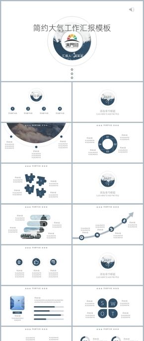 2020年深藍留白簡約風(feng)商務風(feng)扁(bian)平(ping)化工作匯(hui)報(bao)PPT大(da)氣模板