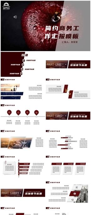 2020年酒紅灰色簡約風商務風工作(zuo)匯報格調PPT模板