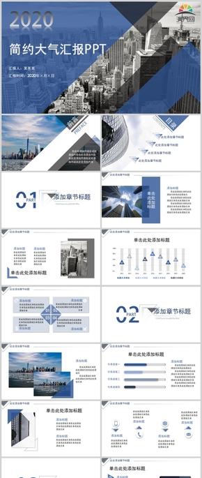 2020年墨藍灰調簡約風商務風工作匯報大氣PPT模板