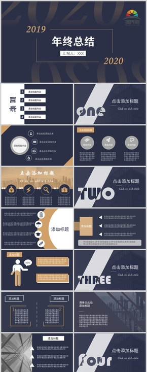 商務大(da)氣扁(bian)平(ping)風(feng)工作總(zong)結PPT模板