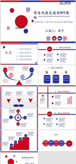 紅色商務風教育科技工作匯報總結計劃PPT模板