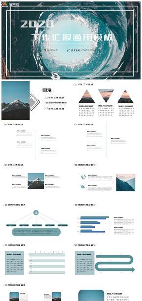 藍(lan)色工作匯(hui)報PPT模板