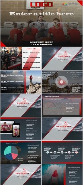 體育類企業介紹  工作總結/計劃通用模板