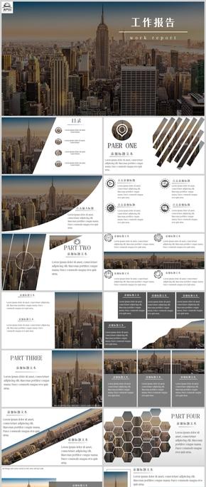 工作總結/報告城市歐美風