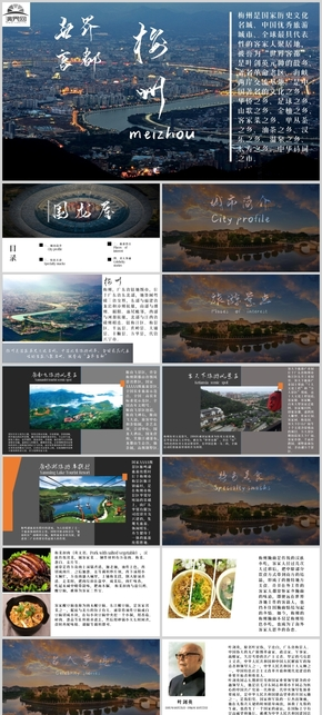 梅fen)zhou) 城市xin)糜畏緹jing)介紹(shao)Ppt