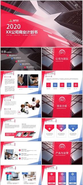 紅色商業計劃書模板