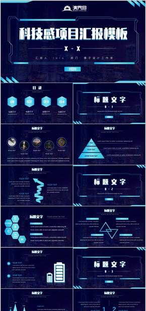 深藍色科技感項目匯報動態PPT模板