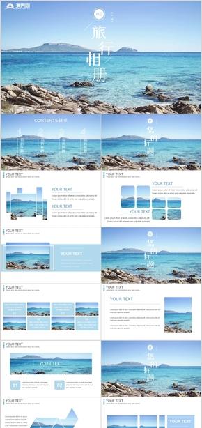 藍色小清新旅行相冊照片集PPT模板