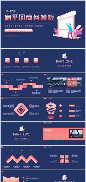 藍粉色扁平科技感商務總結計劃匯報靜態PPT模板