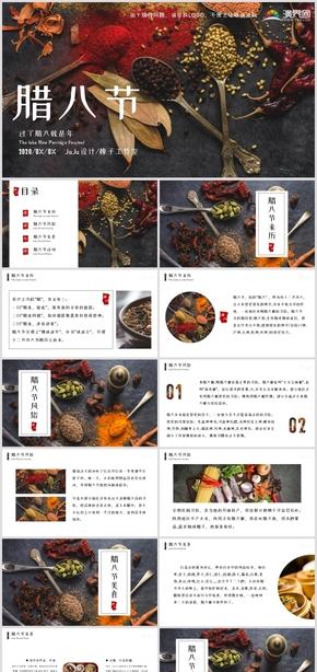 棕(zong)色節日(ri)介紹美食介紹動態PPT模(mo)板