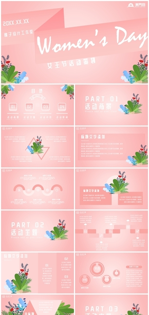 粉色女王節商業活動策劃項目展示靜態PPT模板