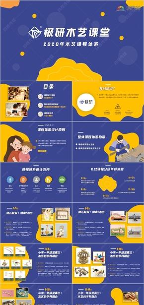 極研木藝課(ke)堂PPT案例(li)-2020課(ke)程體系